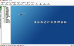 山?;チ�门诊管理系�?v8.0.7.7官方版