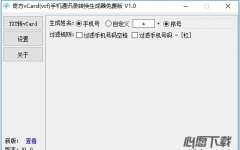 奇方vCard(vcf)手机通讯录转换生成器 v1.0 官方版