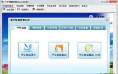 宏达中学学籍管理系统 v2.0免费版