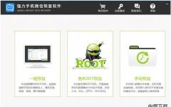强力手机微信恢复软件 v1.2 官方版