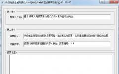 万众微信投票刷票器软件 v9.9免费版