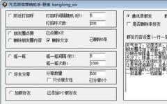 亢龙微信营销助手 v1.0.0官方版