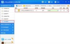 迅捷pdf转jpg转换器 v6.6 官方版