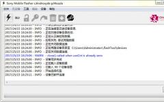 flashtool强刷工具 v0.9.23.2中文版