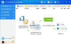 迅捷ocr文字识别软件 v6.6免费版