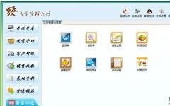 发开送货单打印软件 v6.3 官方版