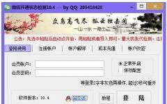 微信�_通��B�z�y v10.4 官方版