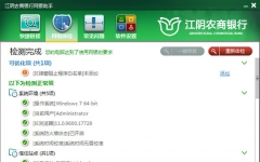 江陰農商銀行網銀助手 v4.0.0.7官方版