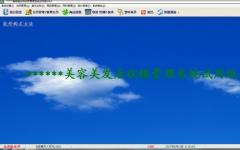 天籁美容美发店收银管理系统 v9.0官方版