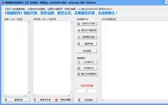 明威通讯录批量导入工具 v1.0免费版