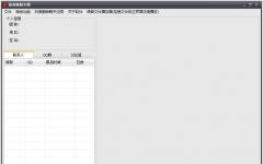 浩视达安卓恢复大师 v1.0 官方版