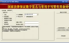 office�名�c加密64位 3.0官方版