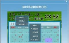 蓝剑桌面日历 v1.21 官方版