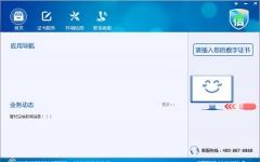 四川ca數字證書助手 v4.0.16.1027官方版