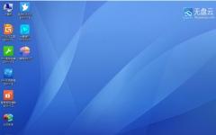 无盘云U启动制作工具 v1.0.0.2