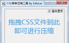 CSS简单压缩工具 v2.0绿色版
