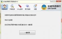 長城華西銀行網銀助手 v2.1.0官方版