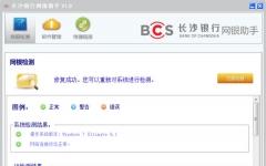 長沙銀行網銀助手 v1.0官方版