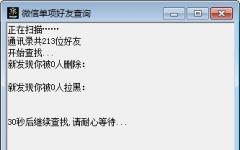 微信单向好友查询 v1.0免费版