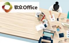 軟眾office v2016官方版