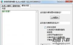 微信拓客神器 v1.1 官方版