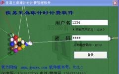 佳易王桌球台球计时计费系统 v16.6 绿色版