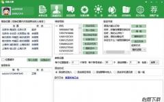微盛拓粉大师微信营销软件 v17.9 免费版