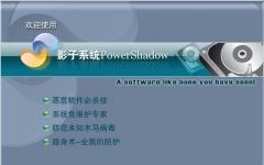 PowerShadow 影子系統 V2.82.1229 簡體中文版