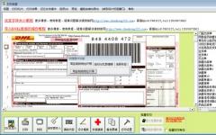 臣控标签票据打印专家官方版 v2.8.4【打印票据软件】