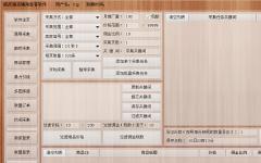 威武猫店铺淘宝客软件 v2.0.0官方版