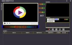 Webxw视频分割软件 v3.8 免费版