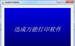 迅成�f能打印�件 v3.2官方免�M版