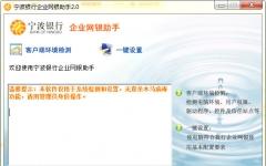 寧波銀行企業網銀助手 v2.0【網銀客戶端】