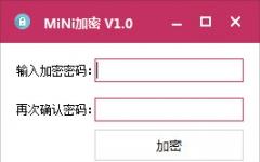 MiNi加密工具 v5.0绿色版