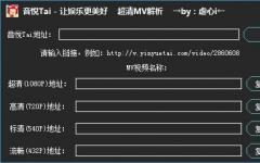 音悦台超清MV解析工具 v1.0绿色版