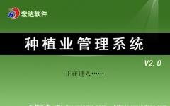 宏达种植业管理系统 v2.0 官方版