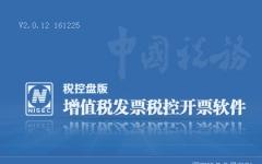 增值税发票税控开票软件税控盘版 v2.0.13官方版