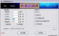 靖源屏幕录像机 v3.01 官方版