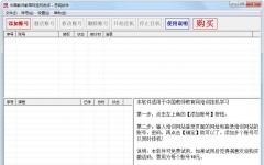 思民中国教师教育网挂机助手 v20170804 官方版