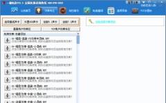 酥艾奇一键电音 v1.6.0增强版