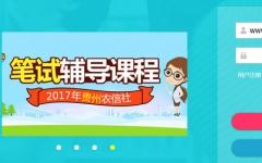 中公网校听课中心 v2017 官方版