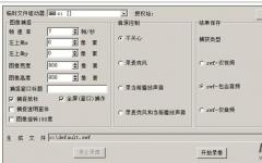 靖源屏幕录像专家activex控件 v1.0 官方版