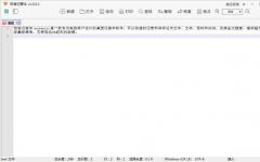 极客记事本 v1.0.0.1 免费版