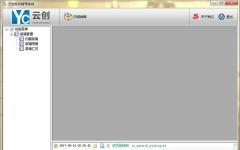 云创条码管理系统 v1.0官方版