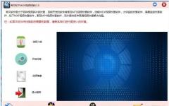 希贝松下MOV视频恢复软件 v2.0 官方版