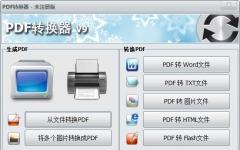 第一效果PDF转换器 v9.0免费版