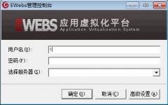 极通ewebs应用虚拟化平台 v7.01官方版
