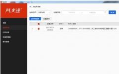 风火递通用版 v1.0 官方版