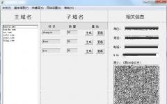 火兔站群系統 v1.0 官方版