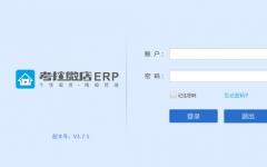 考拉微店ERP管理系统 v3.7.5官方版